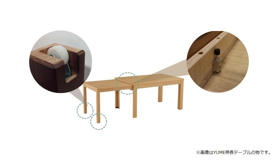 パンテス 伸長テーブル