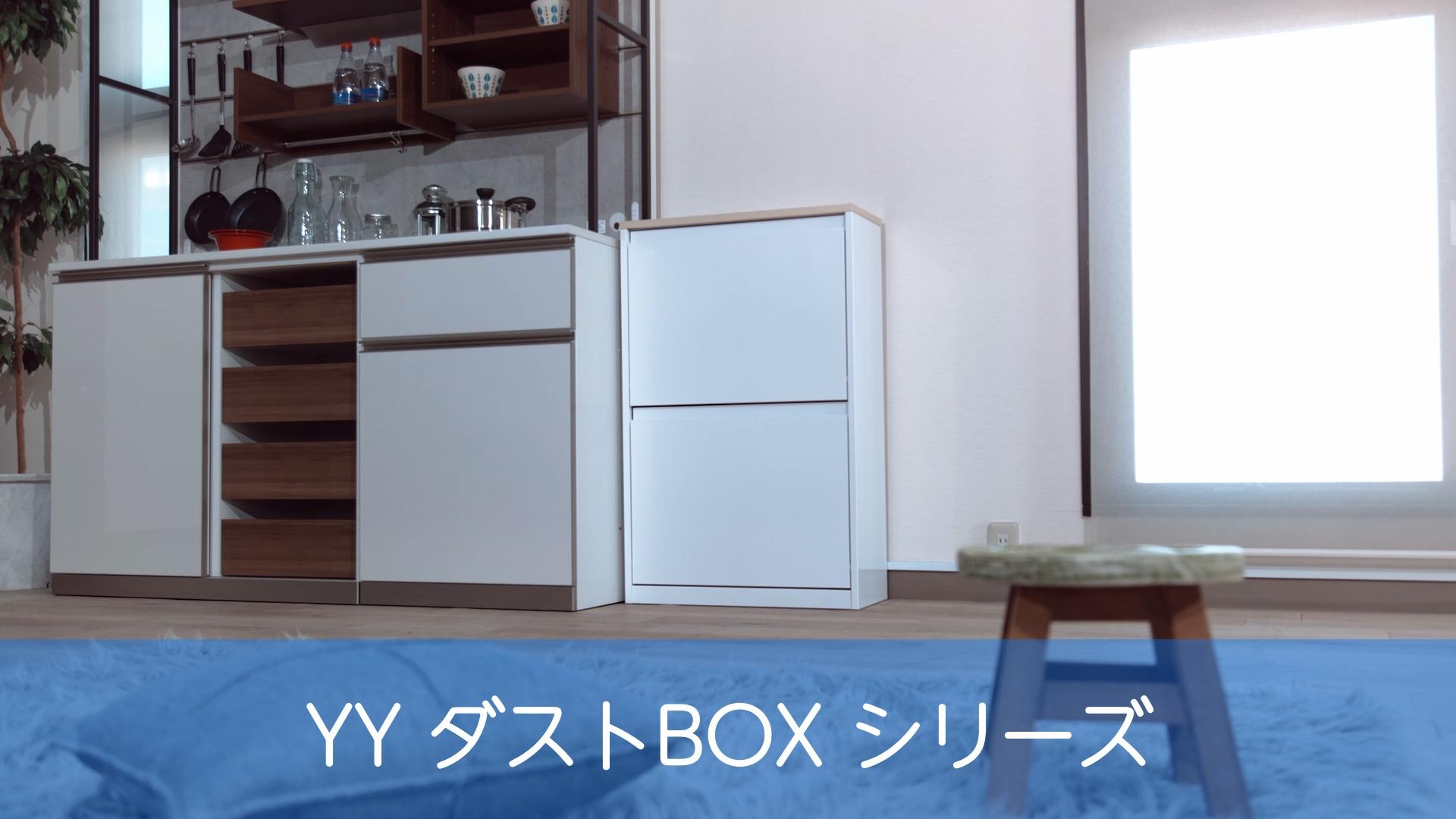 YY-WSBダストボックス