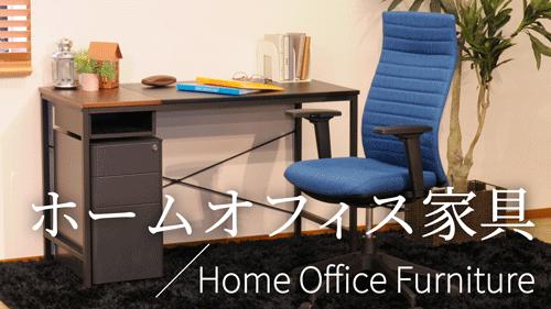 ホームオフィス家具