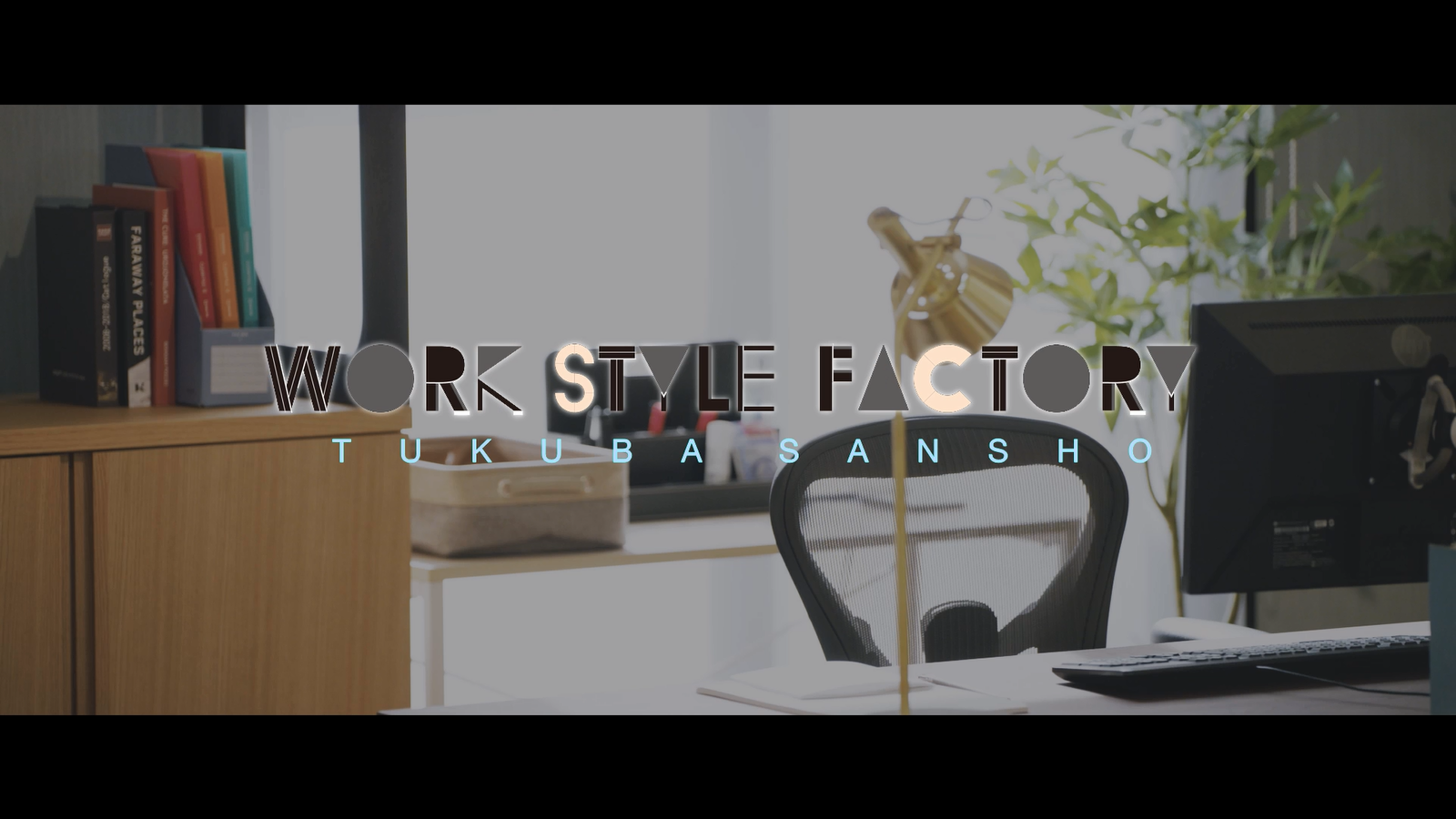 WORK STYLE FACTORY